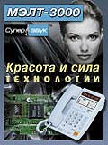 "Новая версия ""МЭЛТ-3000"""